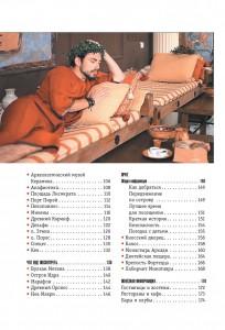 фото страниц Греция и греческие острова. Полный путеводитель 'Орла и решки' #4