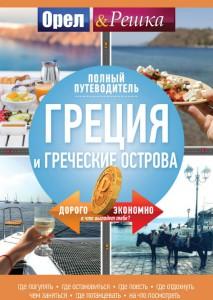 Книга Греция и греческие острова. Полный путеводитель 'Орла и решки'
