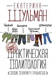 Книга Практическая политология. Пособие по контакту с реальностью