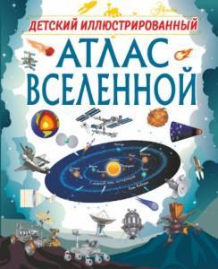 Книга Детский иллюстрированный атлас Вселенной