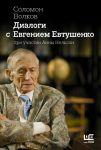 Книга Диалоги с Евгением Евтушенко