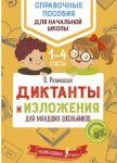 Книга Диктанты и изложения для младших школьников