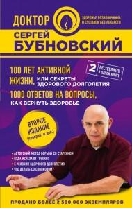 Книга 100 лет активной жизни, или Секреты здорового долголетия. 1000 ответов на вопросы, как вернуть здоровье