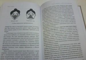 фото страниц Сенсация в медицине (суперкомплект из 4 книг) #6