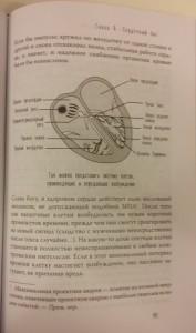 фото страниц Сенсация в медицине (суперкомплект из 4 книг) #10