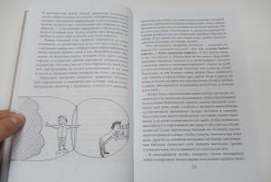 фото страниц Сенсация в медицине (суперкомплект из 4 книг) #8