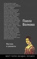 Книга Возрождение. Мистики и гуманисты