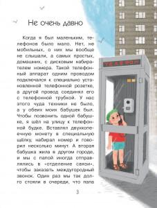 фото страниц Зачем телефону соты? #4