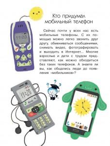 фото страниц Зачем телефону соты? #2