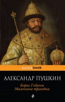 Книга Борис Годунов. Маленькие трагедии