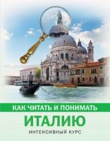 Книга Как читать и понимать Италию