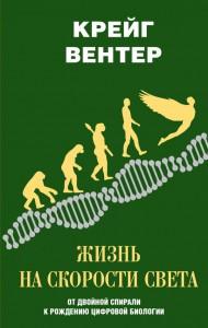 Книга Жизнь на скорости света. От двойной спирали к рождению цифровой биологии