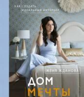 Книга Дом мечты