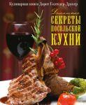 Книга Домашние секреты посольской кухни