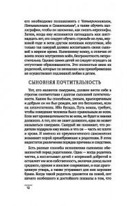 фото страниц Бусидо. Кодекс самурая #5