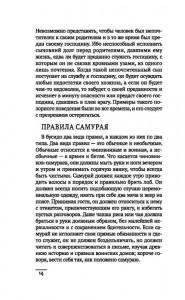 фото страниц Бусидо. Кодекс самурая #9