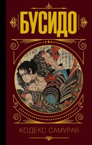 Книга Бусидо. Кодекс самурая