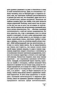 фото страниц Бусидо. Кодекс самурая #8
