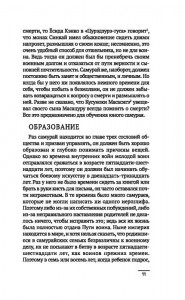 фото страниц Бусидо. Кодекс самурая #6