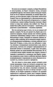 фото страниц Бусидо. Кодекс самурая #7