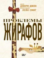 Книга Проблемы жирафов