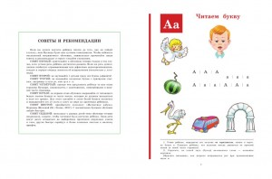 фото страниц Академия дошкольного развития #2