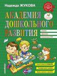 Книга Академия дошкольного развития