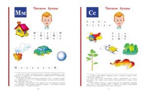 фото страниц Академия дошкольного развития #4