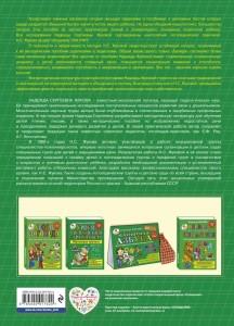 фото страниц Академия дошкольного развития #5