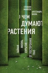 Книга О чем думают растения
