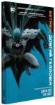 Книга Бетмен: Довгий Гелловін