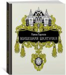 Книга Волшебная шкатулка