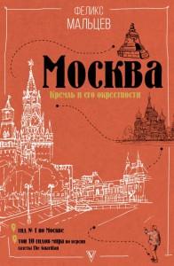 Книга Москва. Кремль и его окрестности