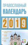 Книга Православный календарь на 2019 год