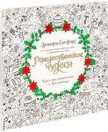 фото страниц Рождественские чудеса. Книга для творчества и вдохновения #2