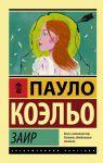 Книга Заир