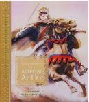 Книга Король Артур