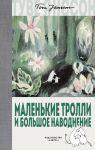 Книга Маленькие тролли и большое наводнение