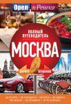 Книга Москва. Полный путеводитель 'Орла и решки'