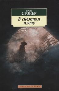 Книга В снежном плену