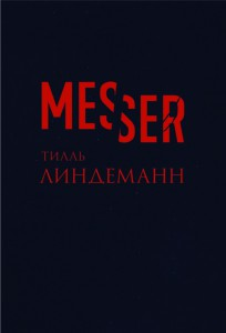 фото страниц Messer (Нож. Лирика) #7