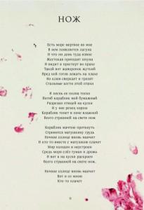 фото страниц Messer (Нож. Лирика) #10