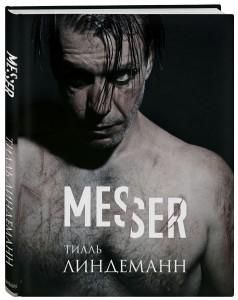 Книга Messer (Нож. Лирика)