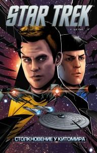 Книга Star Trek. Том 7. Столкновение у Китомира