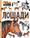 Книга Лошади