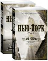 Книга Нью-Йорк. Комплект в двух томах