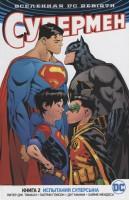 Книга Вселенная DC. Rebirth. Супермен. Книга 2. Испытания Суперсына