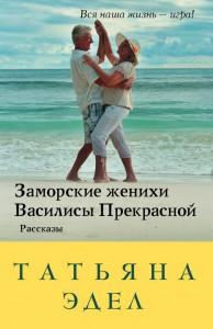 Книга Заморские женихи Василисы Прекрасной