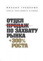 Книга Отдел продаж по захвату рынка