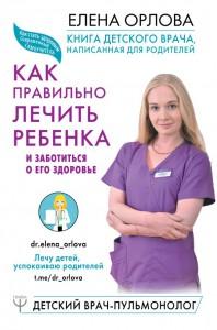 Книга Книга детского врача, написанная для родителей. Как правильно лечить ребенка и заботиться о его здоровье